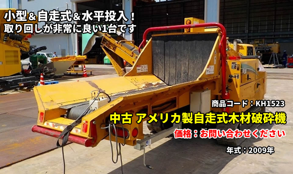 中古 アメリカ製自走式木材破砕機