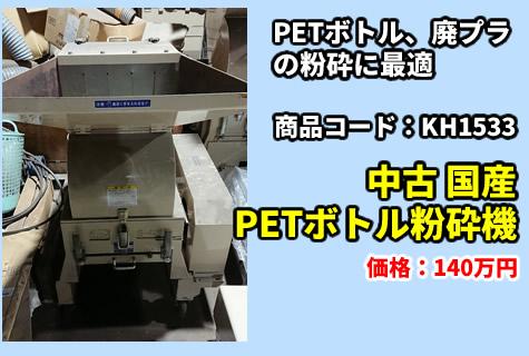 中古 国産PETボトル粉砕機