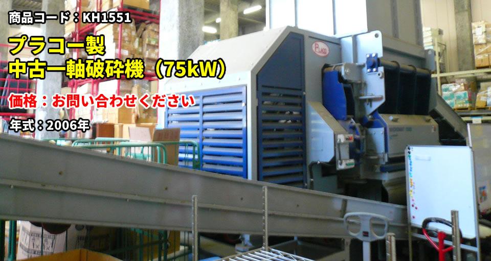 プラコー製 中古 一軸破砕機(75kW)