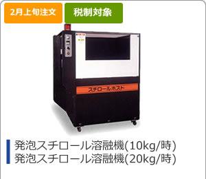 電熱式 発泡スチロール溶融機(10kg/時)