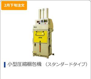 小型圧縮梱包機
