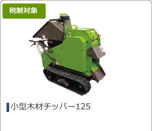 小型木材チッパー 125