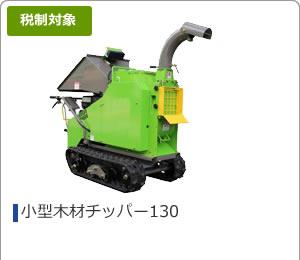 小型木材チッパー 130