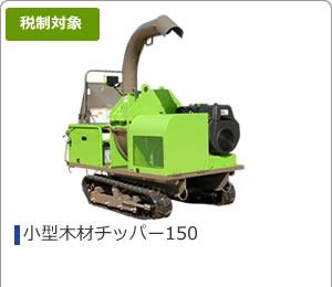 中型木材チッパー 150