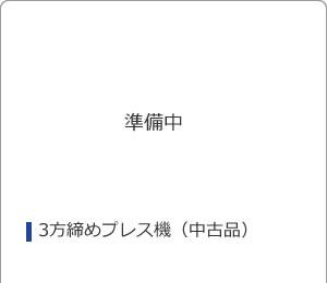 3方締めプレス機(中古品)