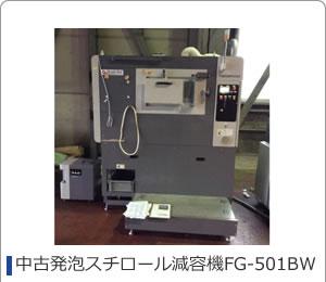 中古発泡スチロール減容機FG-501BW