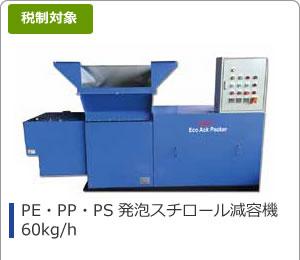 PE・PP・PS発泡スチロール減容機60kg/h