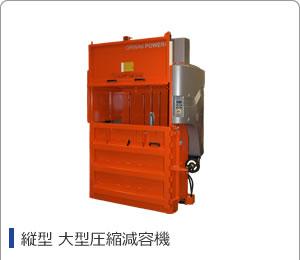 縦型 大型圧縮減容機