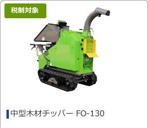 中型木材チッパー FO-130
