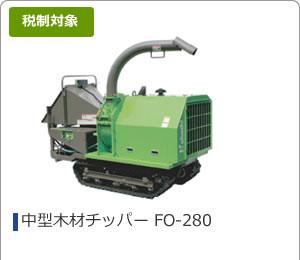 中型木材チッパー FO-280