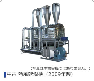 中古 熱風乾燥機(2009年製)