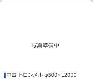 中古 トロンメル φ500×L2000