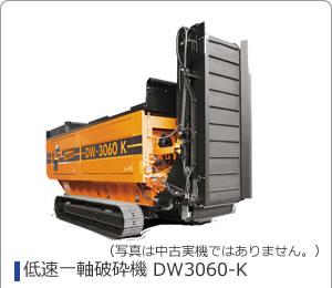 低速一軸破砕機 DW3060-K
