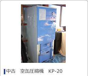 中古 空缶圧縮機 KP-20