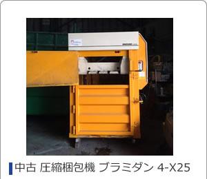 中古 圧縮梱包機 ブラミダン 4-X25(2台)