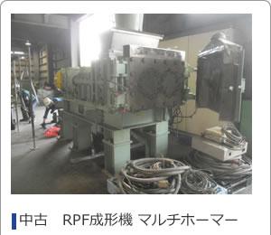 中古 RPF成形機 マルチホーマー