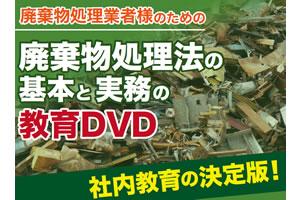教育DVD