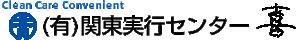 有限会社関東実行センター