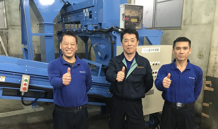 PETボトルを中国から国内ルートへ変更。全自動ペットボトル選別機、圧縮梱包機を納入し、ラインを再編!