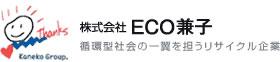 株式会社ECO兼子
