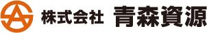株式会社青森資源