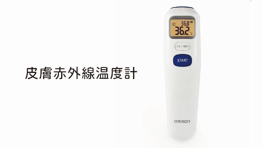オムロン 体温計 非 接触 国・自治体の補助金を利用して非接触型体温計を導入する方法 │