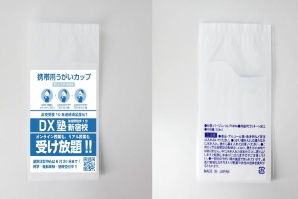 個包装で、衛生的